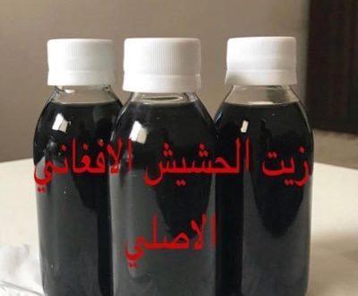 سعر زيت الحشيش الأفغاني في السعودية
