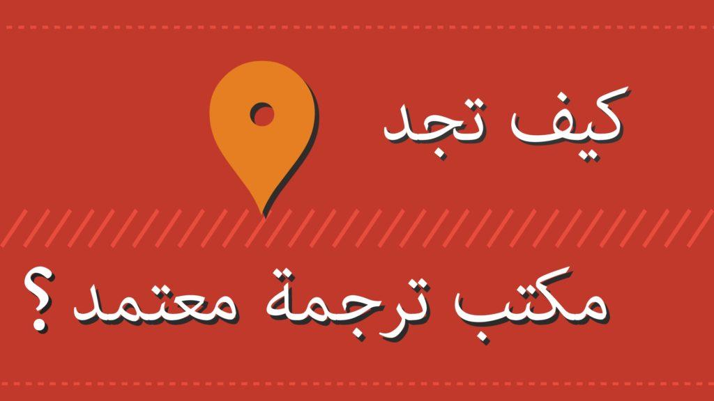 اسعار ترجمة في السعودية