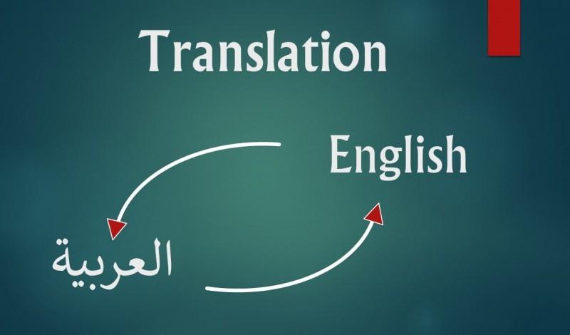 افضل طريقة للترجمة