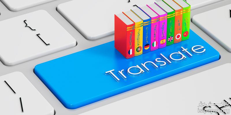 برنامج ترجمة النصوص