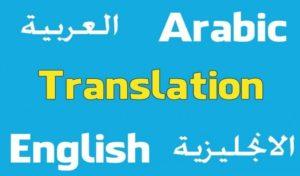 تقنيات الترجمة من العربية الى الانجليزية