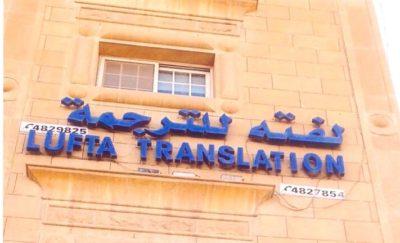شركة ترجمة بالرياض