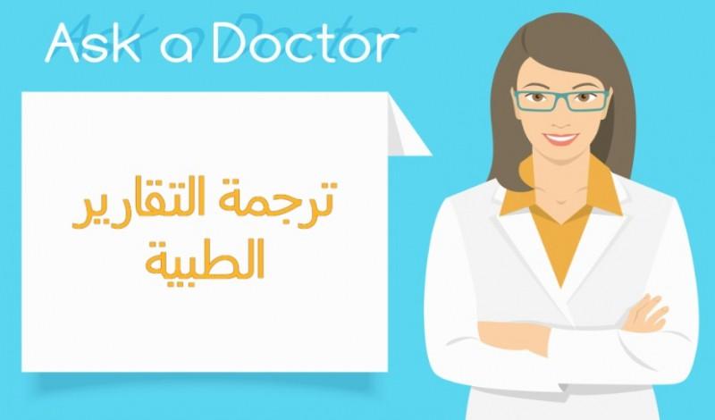 موقع ترجمة طبية