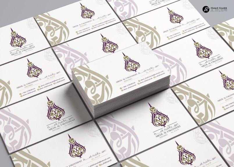 تصميم هوية تجارية السعودية