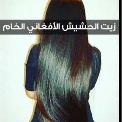 مواصفات زيت الحشيش الاصلي لتكثيف الشعر وأفضل الوصفات للحصول على نتائج لا تصدق