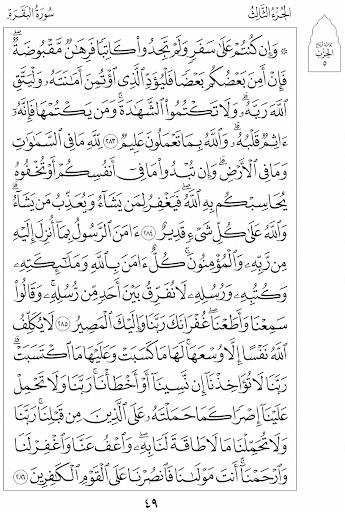 مراجعة القرآن قصص