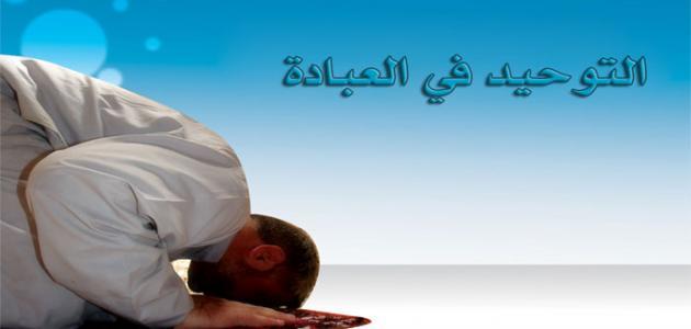مفهوم العبادة في الاسلام وخصائصها