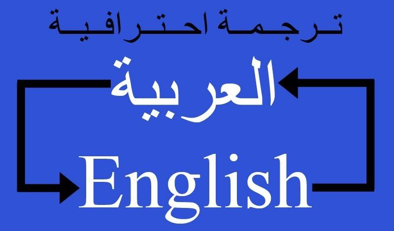 ترجمة أبحاث بالانجليزية