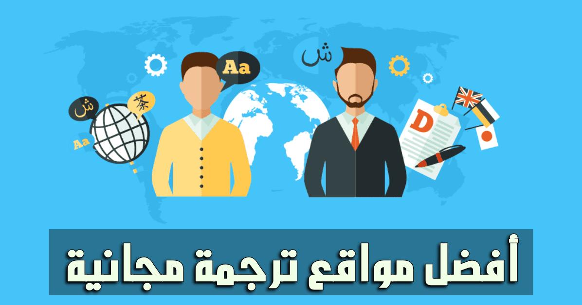 ترجمة نصوص علمية انجليزي عربي