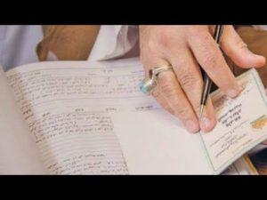 تقديم طلب زواج إلكتروني