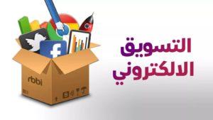 شركات تسويق الكتروني في السعودية