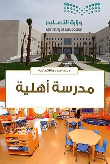 دراسة جدوى مدرسة اهلية بالسعودية
