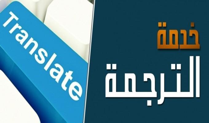 مكاتب ترجمة رسالة الماجستير في الرياض