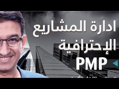 وظائف ادارة المشاريع في السعودية