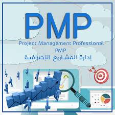 دورة إدارة المشاريع الاحترافية 35 ساعة 2020 الرياض