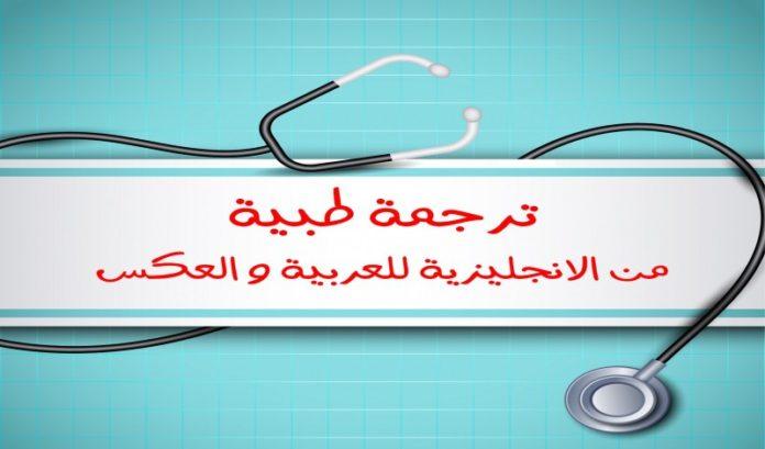 ترجمة تقرير طبي من الإنجليزية إلى العربية