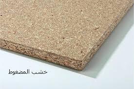 أسعار الخشب المضغوط في السعودية