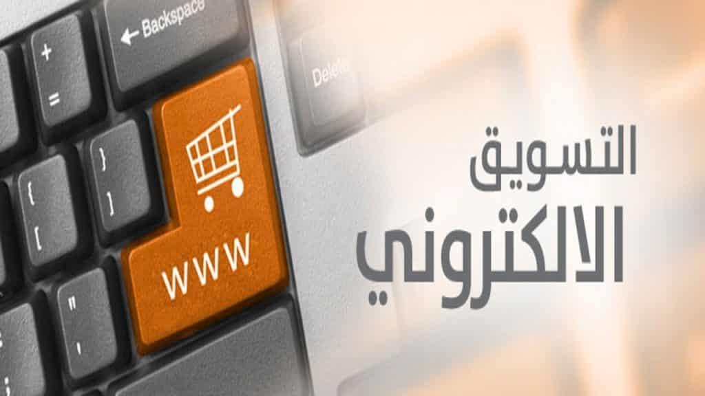 شركات تسويق السعودية