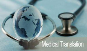 كيفية ترجمة تقرير طبي