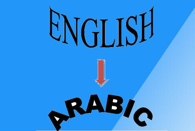 مكاتب ترجمة معتمدة بالرياض