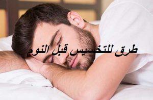 فوائد العسل قبل النوم