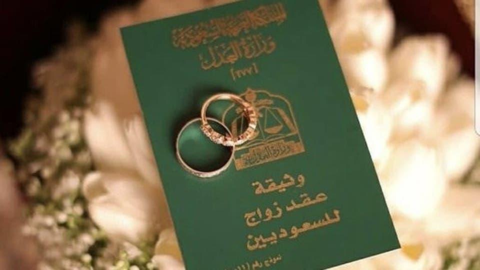 تقديم معاملة زواج سعودية من اجنبي