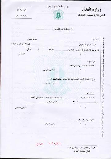صيغة خطاب زواج سعودي لأجنبي