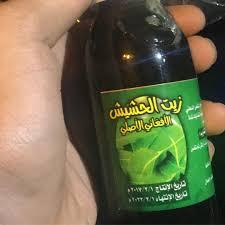 سعر زيت الحشيش الافغاني في السعودية